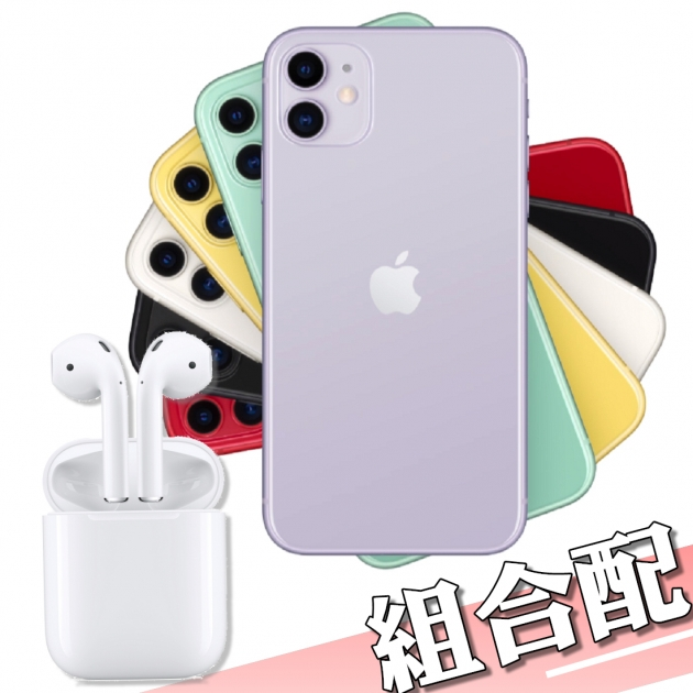 IPHONE 11(128G) +二代Airpods 1