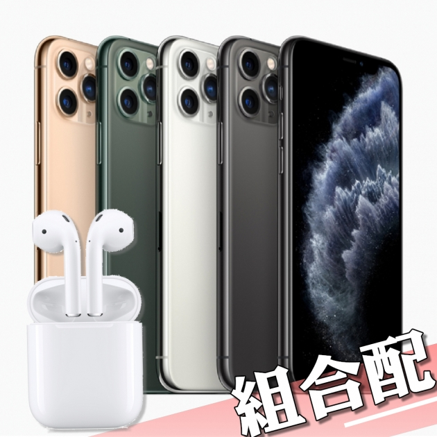 IPHONE 11 PRO(256G) +二代Airpods 1